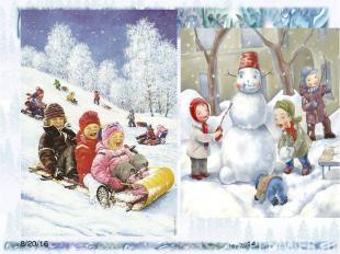 Падал , падал снег с утра- То – то рада детвора ! Не теряют ни минутки,