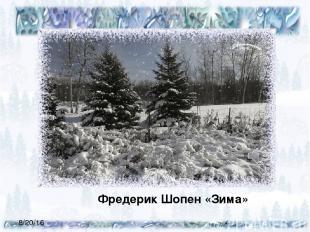 Фредерик Шопен «Зима»