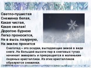 Снегопад – это осадки, выпадающие зимой в виде снега .На большой высоте пар в сн