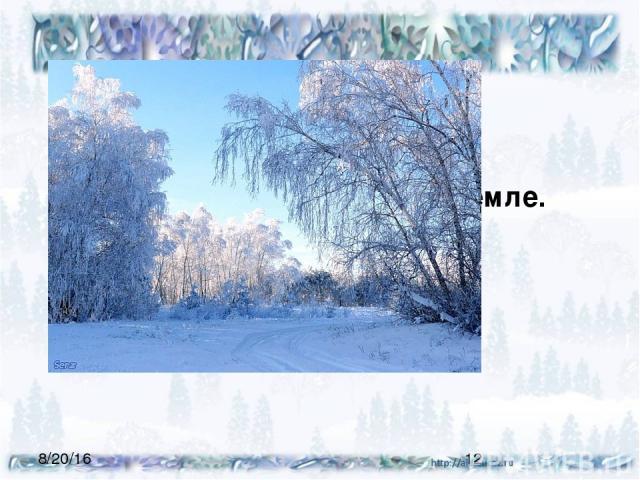 Объясните выражения Первый снег очень к лицу земле.