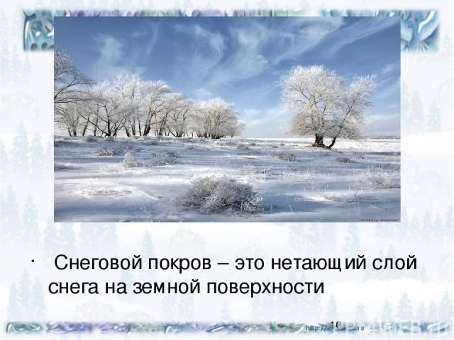 Снеговой покров – это нетающий слой снега на земной поверхности