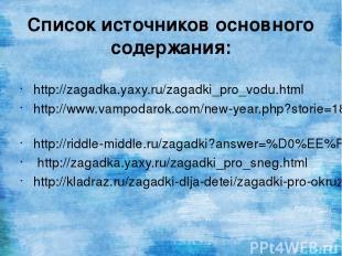 Список источников основного содержания: http://zagadka.yaxy.ru/zagadki_pro_vodu.