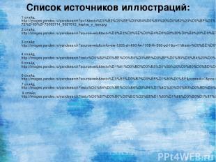 Список источников иллюстраций: 1 слайд http://images.yandex.ru/yandsearch?p=1&te