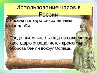 Использование часов в России В России пользуются солнечным календарём. Продолжит