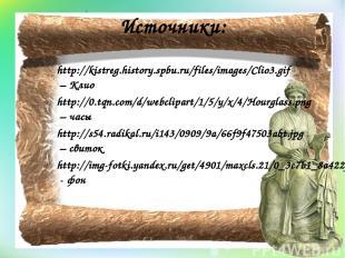 Источники: http://kistreg.history.spbu.ru/files/images/Clio3.gif – Клио http://0