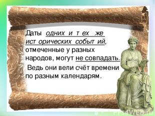 Даты одних и тех же исторических событий, отмеченные у разных народов, могут не
