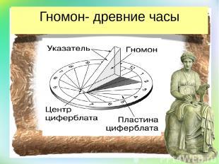 Гномон- древние часы