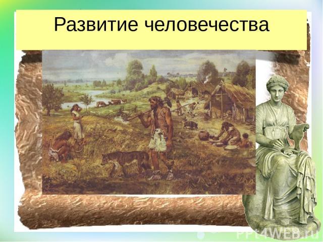 Развитие человечества изучает жизнь человечества в прошлом. Описывает как древние люди научились пользоваться огнём,приручать диких животных,выращивать хлеб,плавить металлы,строить жилища. Как возникали,в течение сотен лет существовали,а потом изчез…