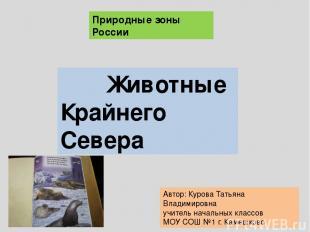 Природные зоны России Автор: Курова Татьяна Владимировна учитель начальных класс
