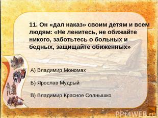 11. Он «дал наказ» своим детям и всем людям: «Не ленитесь, не обижайте никого, з