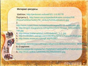 Интернет-ресурсы. Шаблон: http://pedsovet.su/load/321-1-0-36778 Портреты:1. http
