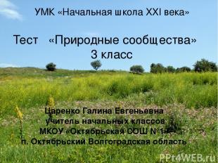 УМК «Начальная школа XXI века» Тест «Природные сообщества» 3 класс Царенко Галин