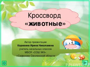 Кроссворд «животные» Автор презентации Коровина Ирина Николаевна учитель начальн