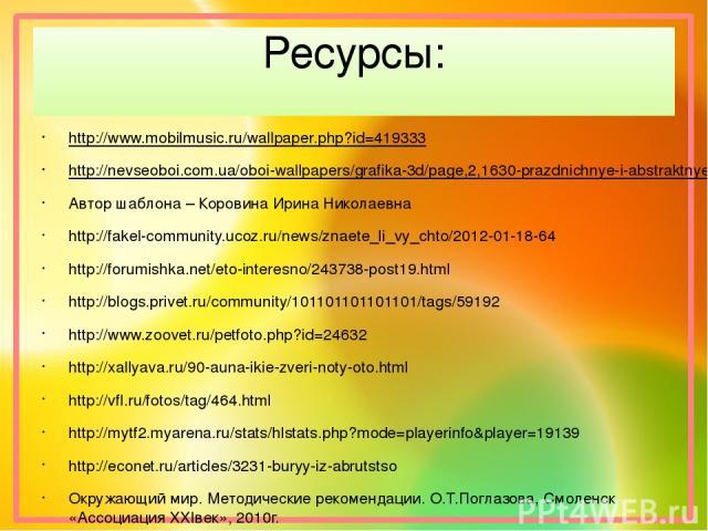 Ресурсы: http://www.mobilmusic.ru/wallpaper.php?id=419333 http://nevseoboi.com.ua/oboi-wallpapers/grafika-3d/page,2,1630-prazdnichnye-i-abstraktnye-fony-87-oboev.html Автор шаблона – Коровина Ирина Николаевна http://fakel-community.ucoz.ru/news/znae…