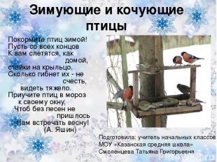 Зимующие и кочующие птицы Покормите птиц зимой! Пусть со всех концов К вам слетя
