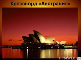 Кроссворд «Австралия» у к о н о с и р о б г е н д а е л а и д а н д и х е а е м