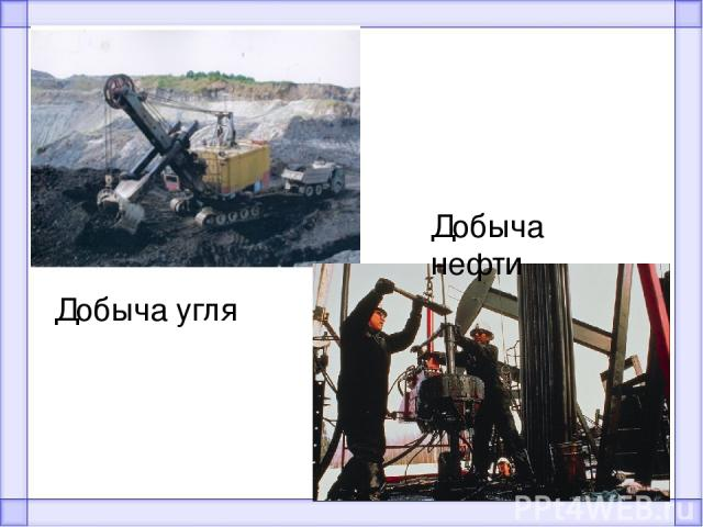 Добыча нефти Добыча угля
