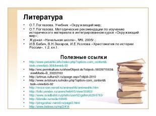 * Литература О.Т.Поглазова. Учебник «Окружающий мир; О.Т.Поглазова. Методические