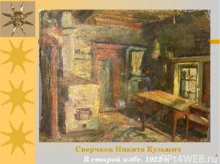 * Сверчков Никита Кузьмич В старой избе. 1922 г.