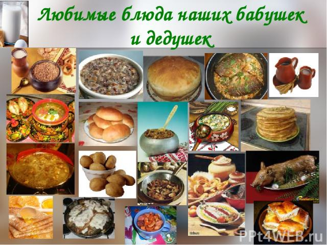 * Любимые блюда наших бабушек и дедушек