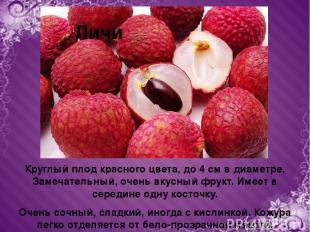 Личи Круглый плод красного цвета, до 4 см в диаметре. Замечательный, очень вкусн