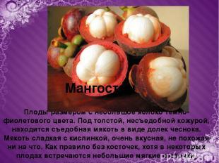 Плоды размером с небольшое яблоко темно-фиолетового цвета. Под толстой, несъедоб