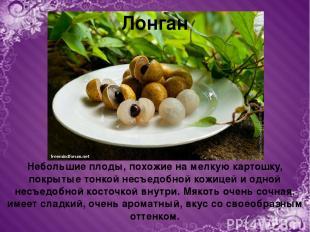 Небольшие плоды, похожие на мелкую картошку, покрытые тонкой несъедобной кожицей
