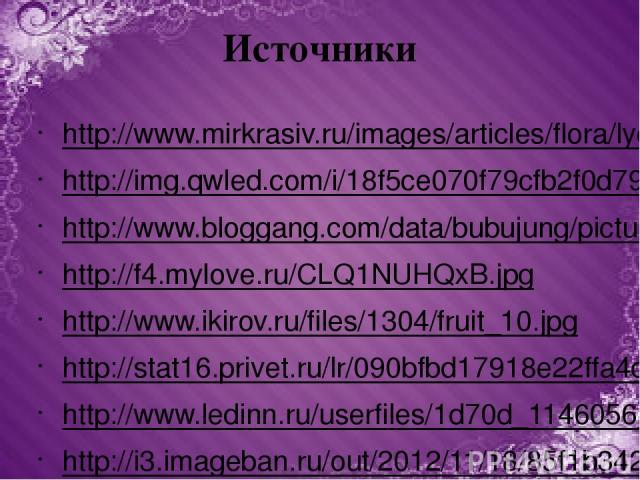 Источники http://www.mirkrasiv.ru/images/articles/flora/lychee/lychee-008.jpg http://img.qwled.com/i/18f5ce070f79cfb2f0d799a72c87682e.jpg http://www.bloggang.com/data/bubujung/picture/1256434105.jpg http://f4.mylove.ru/CLQ1NUHQxB.jpg http://www.ikir…