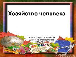 Хозяйство человека Королёва Ирина Николаевна учитель начальных классов МКОУ СОШ