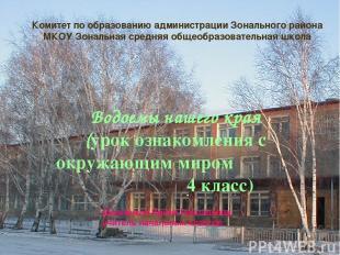 Комитет по образованию администрации Зонального района МКОУ Зональная средняя об