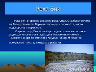 Река Бия Река Бия- вторая по водности река Алтая. Она берет начало из Телецкого