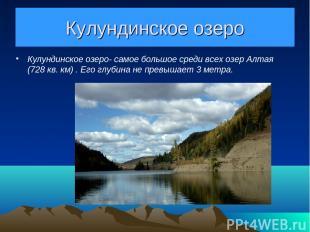 Кулундинское озеро Кулундинское озеро- самое большое среди всех озер Алтая (728