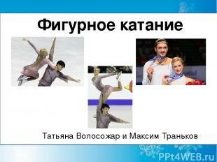 Фигурное катание Татьяна Волосожар и Максим Траньков