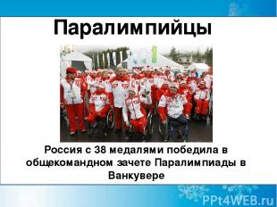 Паралимпийцы Россия с 38 медалями победила в общекомандном зачете Паралимпиады в