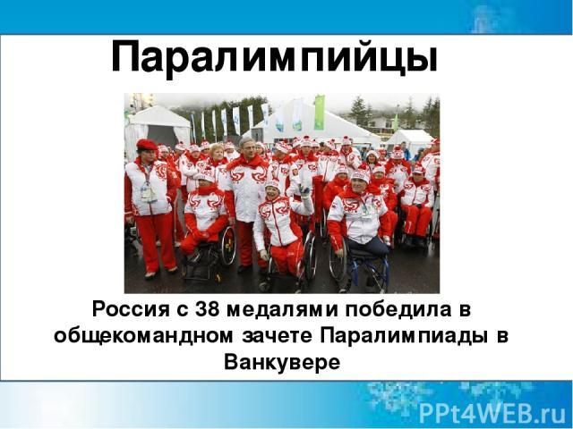 Паралимпийцы Россия с 38 медалями победила в общекомандном зачете Паралимпиады в Ванкувере