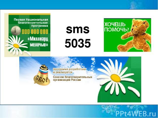 sm sms 5035