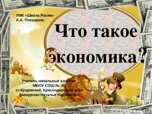 Что такое экономика? Учитель начальных классов МБОУ СОШ № 30 ст.Кущевской, Красн