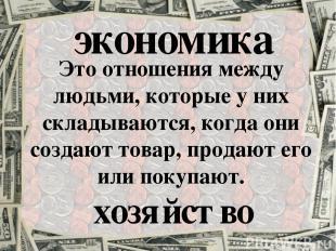 экономика Это отношения между людьми, которые у них складываются, когда они созд
