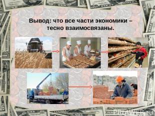 Вывод: что все части экономики – тесно взаимосвязаны.