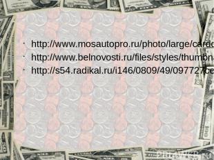 http://www.mosautopro.ru/photo/large/cardo5_3.jpg http://www.belnovosti.ru/files