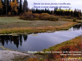 Природа – это книга, которую надо прочитать и правильно понять… Жан-Анри Фабр Эт