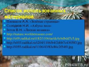 Список использованных материалов Плешаков А.А. «Зелёные страницы» Солодков Н.И.