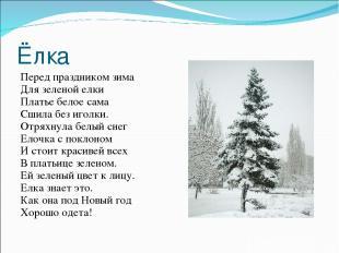 Ёлка Перед праздником зима Для зеленой елки Платье белое сама Сшила без иголки.