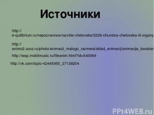Источники http://e-quilibrium.ru/nepoznannoe/razvitie-cheloveka/5326-chuvstva-ch