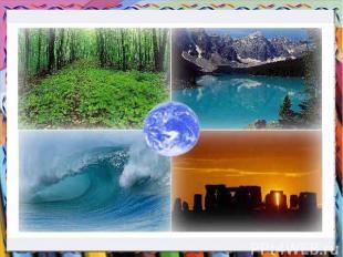 Земля обеспечивает нас всем необходимым для жизни. Атмосфера, реки и озёра дают