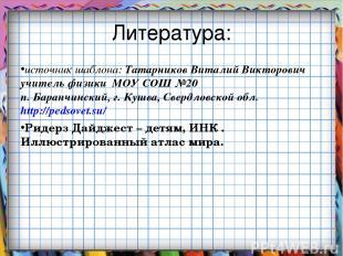 Литература: источник шаблона: Татарников Виталий Викторович учитель физики МОУ С