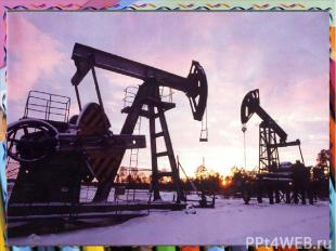Нефть. Нефть и газ залегают вместе в скальных слоях земной коры. Их добывают бур