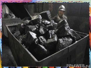 Каменный уголь Этого вида топлива больше, чем остальных. Его добывают в копях на