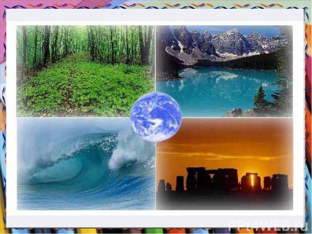Земля обеспечивает нас всем необходимым для жизни. Атмосфера, реки и озёра дают свежую воду, которая в сочетании с почвой и солнечным светом даёт жизнь растительности. В свою очередь растения дают нам жизненно необходимый запас кислорода, обеспечива…