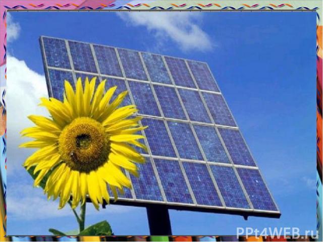 Запасы энергии. Наши главные источники энергии уголь, нефть и газ всё ещё составляют большую часть топлива. Однако во многих районах мира развиваются альтернативные источники энергии, использующие солнечный свет или силу ветра. Когда будут исчерпаны…